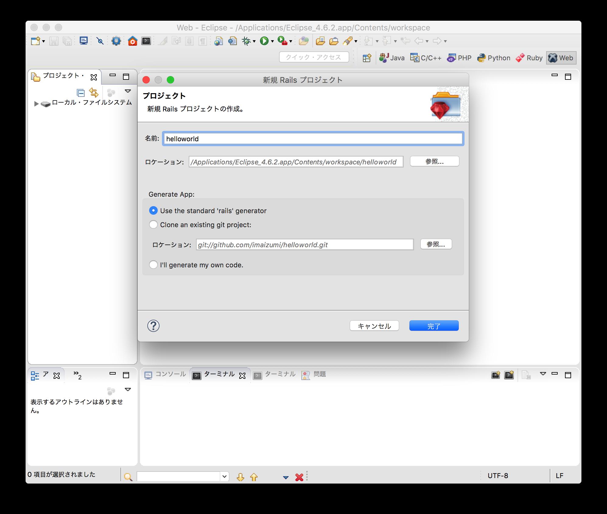 Mac + Eclipse + Ruby on Rails (Aptana Studio 3)Hello World