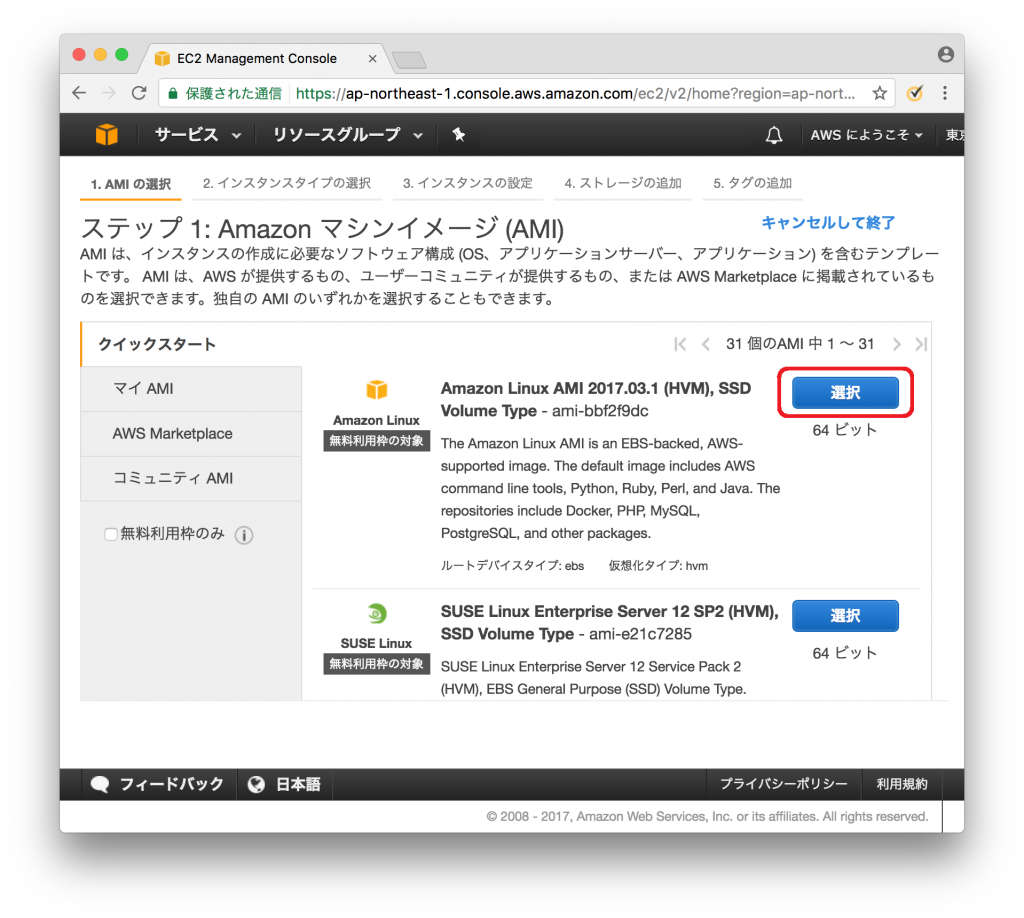 一番上のAmazon Linux AMIを選択
