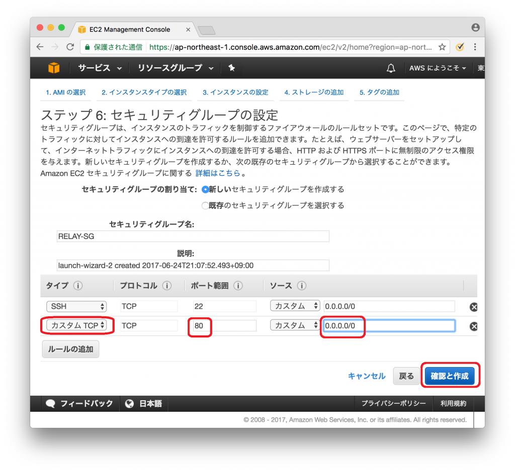 ルールの追加で、TCP:80番、0.0.0.0/0を追加後、確認と作成をクリック