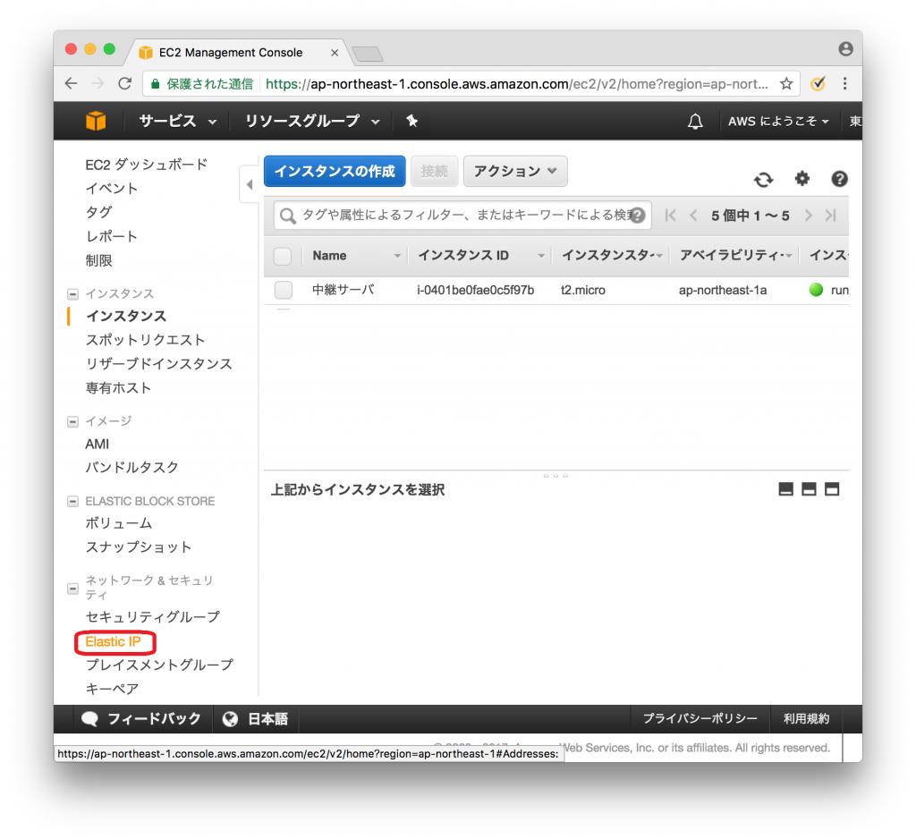 Elastic IPをクリック